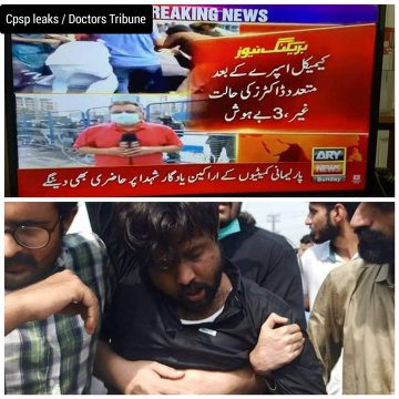 """these people used to write this on prescriptions """"PTI ko vote do""""and now this is how PTI govt is treating ….."""